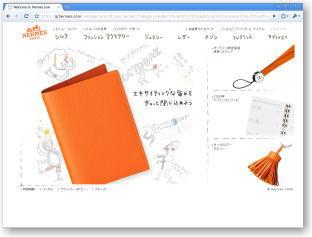 Hermes_site_jp_onlineshop